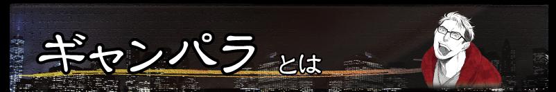 ギャンパラとは(Link)