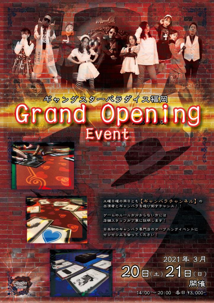 ギャンパラ福岡のグランドオープンイベントの情報です